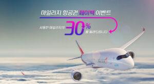 아시아나 항공 마일리지 항공권 페이백 이벤트(30%)